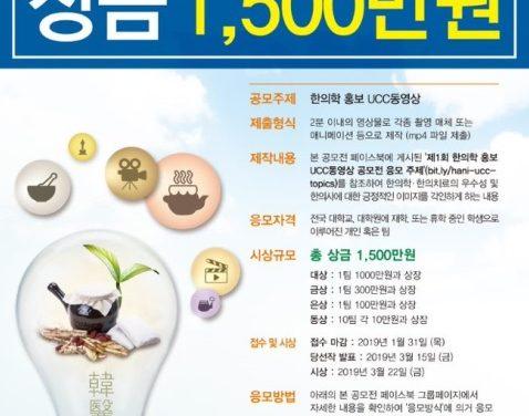 서울시한의사회, 한의학 홍보 UCC동영상 공모…총 상금 1500만원