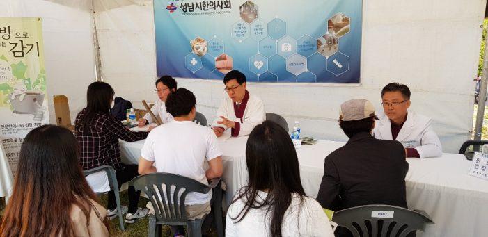 성남분회, 시민 건강지킴이 역할 톡톡