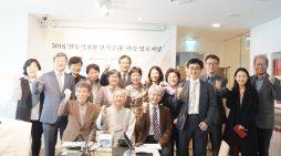 10.18  2018 전통식치와 한식문화 심포지엄 개최