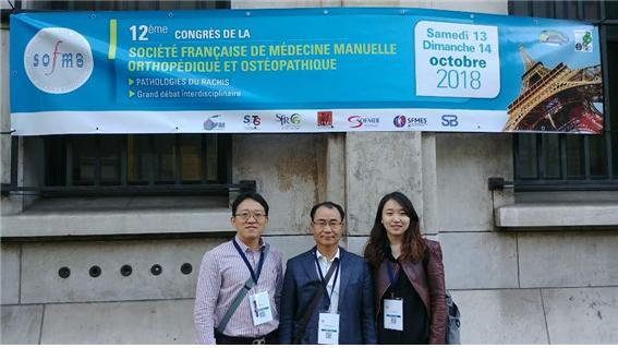 국제수기‧근골의학연합회(FIMM), '19년 4월 서울컨퍼런스 개최 확정