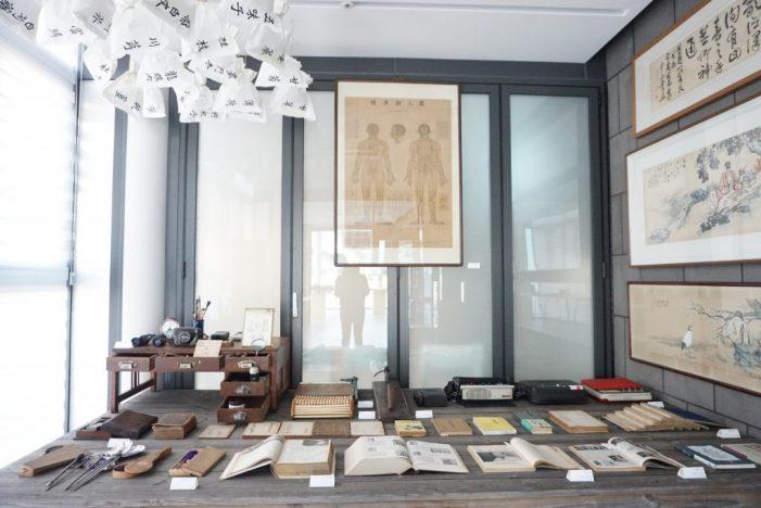 일제강점기서부터 이어온 한의업(韓醫業) 역사 전시