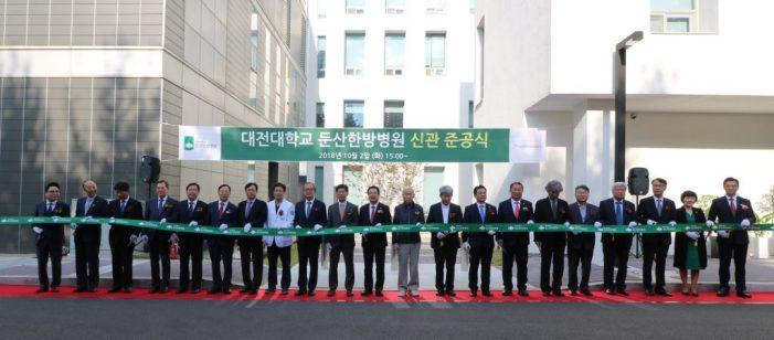 대전대 둔산한방병원 신관 준공식