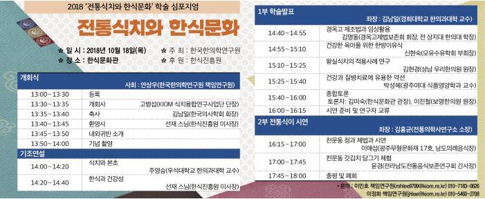 18/10/18 KIOM '전통식치와 한식문화' 학술 심포지엄