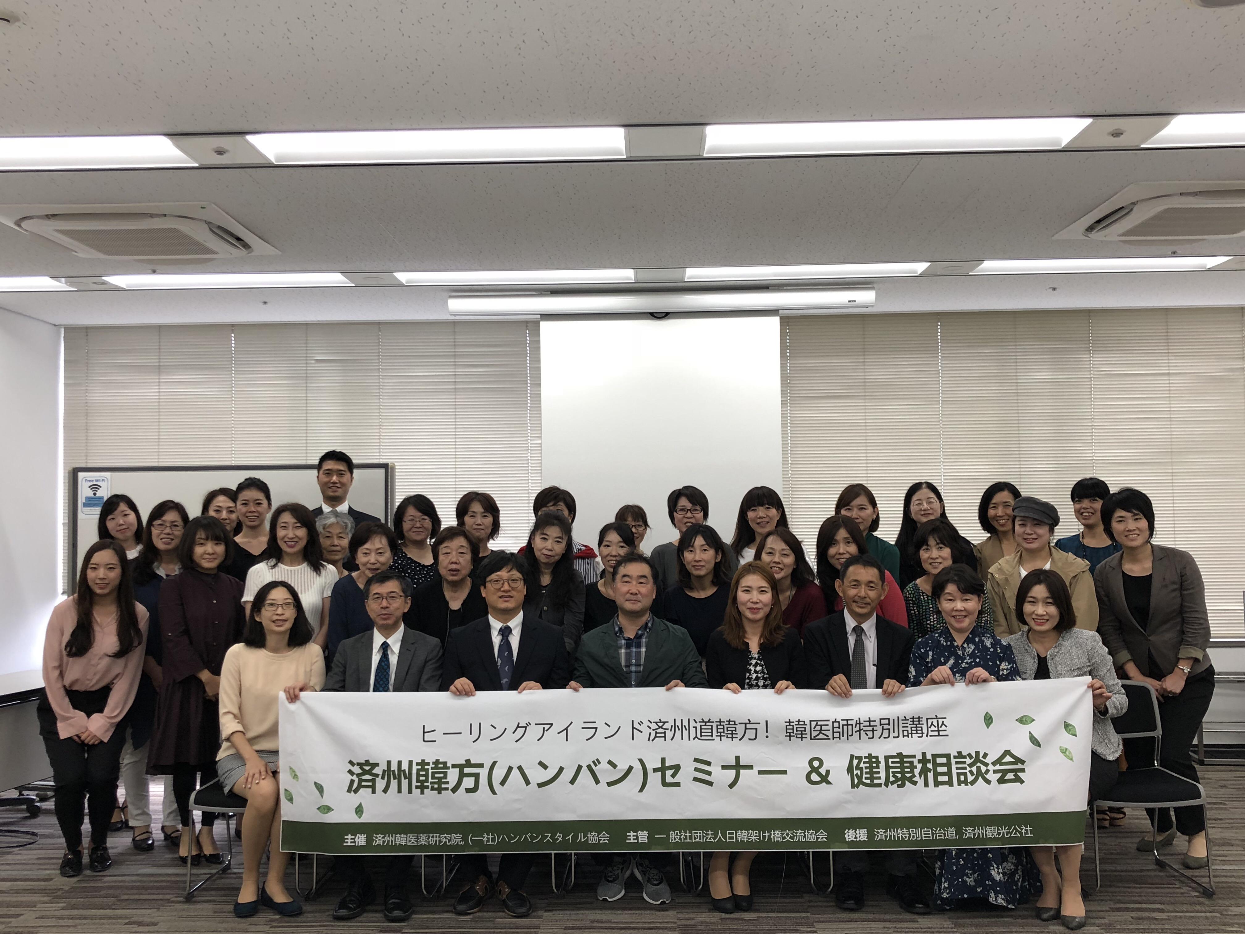 1. 일본 오사카 '제주 한의웰니스 관광설명회'