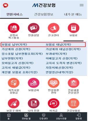 """""""4대 사회보험료, M건강보험 앱·인터넷지로로 납부하세요∼"""""""