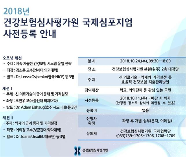 심평원, 오는 24일 '보건의료지출관리 국제심포지엄' 개최