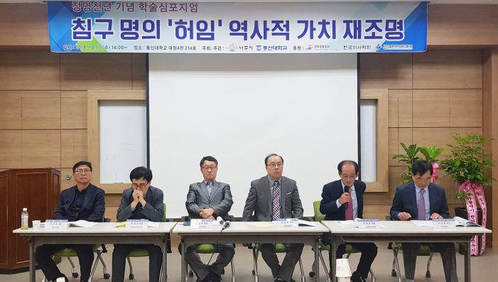 """""""허임의 가치 재조명돼 지역 역사문화 발전으로 승화되길"""""""