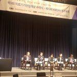 제3회 의료기기산업대상 수여식 및 정기포럼