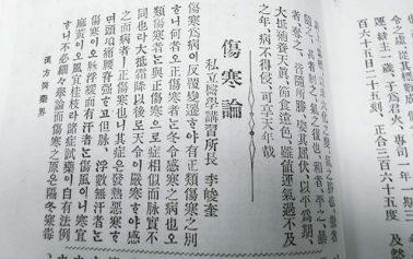 論으로 풀어보는 한국 한의학 (145)