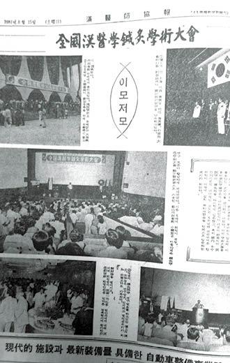 醫史學으로 읽는 近現代 韓醫學 (390)