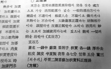 論으로 풀어보는 한국 한의학 (146)