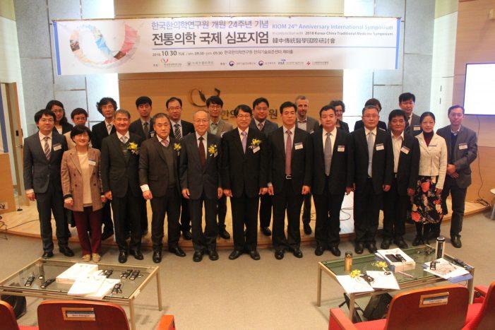 (10/30)한국한의학연구원 개원 24주년 기념 국제심포지엄
