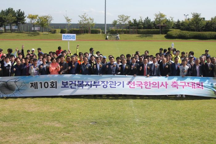 제10회 보건복지부장관기 전국한의사축구대회