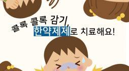 [한의신문=카드뉴스] 감기, 한약제제로 치료해요!