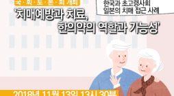 [한의신문=카드뉴스]치매예방과 치료, 한의약의 역할과 가능성