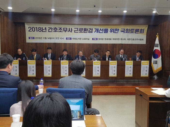 2018 간호조무사 근로환경 개선 위한 국회 토론회