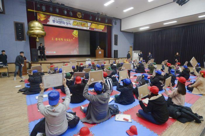 세명대 한의대, 중국문화상식 골든벨서 우승