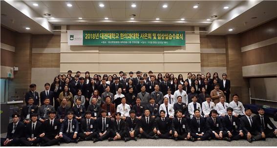 대전한의대, 미래 한의사들과 화합 도모 사은회 개최