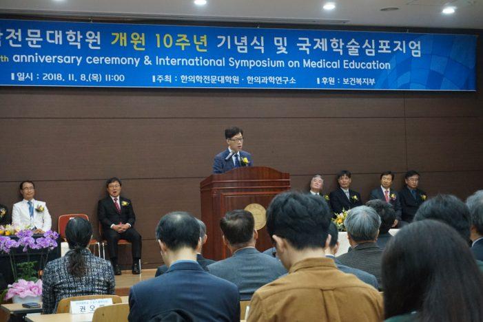 부산한의전 개원 10주년 기념식 및 국제학술심포지엄