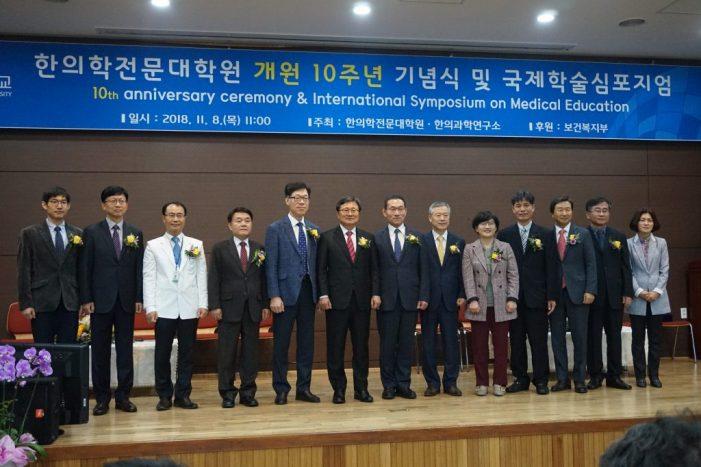 현대 한의학 교육의 산실 부산대 한의전, 10주년 기념식·심포지엄 개최
