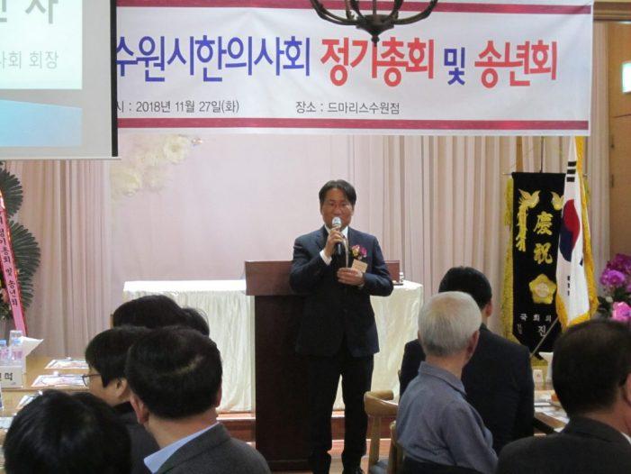 수원시한의사회, 37차 정기총회 성료