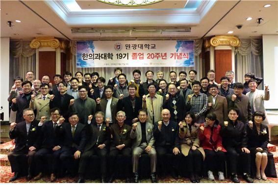 10.27 원광대 한의대 졸업 20주년 기념행사 개최
