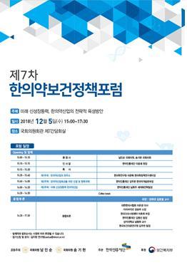 한약진흥재단, 제7차 한의약 보건정책 포럼 개최