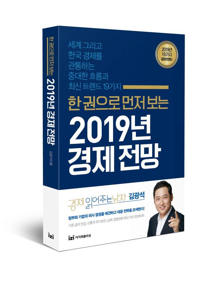 [신간] 2019년 놓쳐서는 안 될 19가지 경제 이슈!