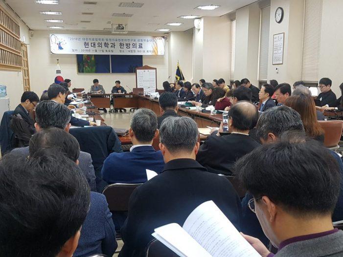 의료법학회, '현대의학과 한방의료' 추계학술대회 개최