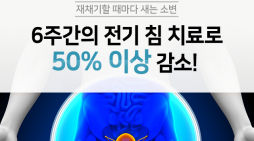 [한의신문=카드뉴스] 요실금, 전기 침으로!!