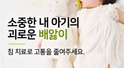 [한의신문=카드뉴스] 소중한 내 아이의 배앓이-침 치료로 이제 해결!