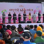 11.10 복지부 제9회 대한민국 나눔 대축제