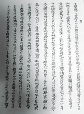 醫史學으로 읽는 近現代 韓醫學 (392)