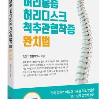 허리 통증, 증상보다 근본 치료로 접근하는 신간 화제