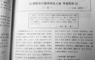 醫史學으로 읽는 近現代 韓醫學 (391)
