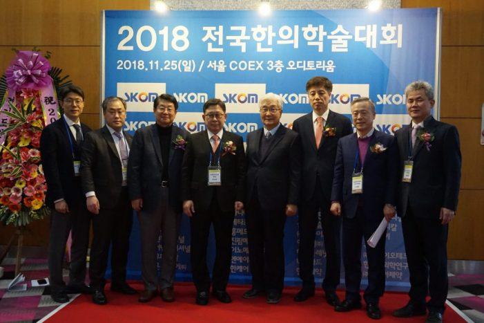 2018 전국 한의학학술대회