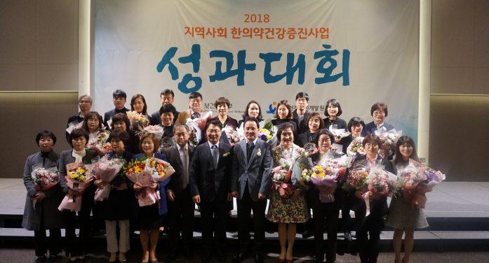 2018년 지역사회 한의약건강증진사업 성과대회 개최