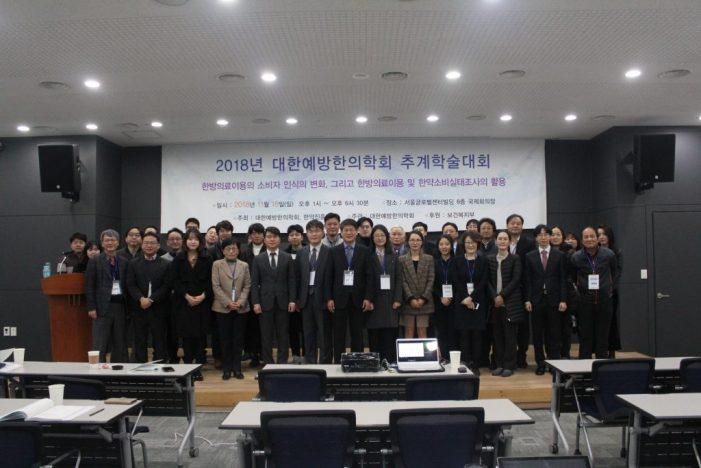 11.18 2018 대한예방한의학회 추계 학술대회