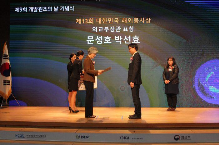 문성호 원장, 대한민국 해외봉사상 외교부장관상 수상