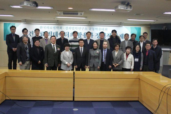 한국의료법학회 추계학술대회