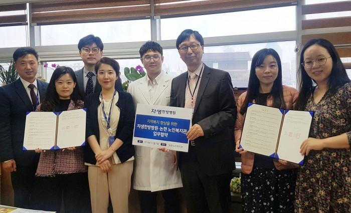 [사진설명] 자생한방병원∙논현노인종합복지관 임직원들이 MOU 체결식 후 사진 촬영을 하고 있다