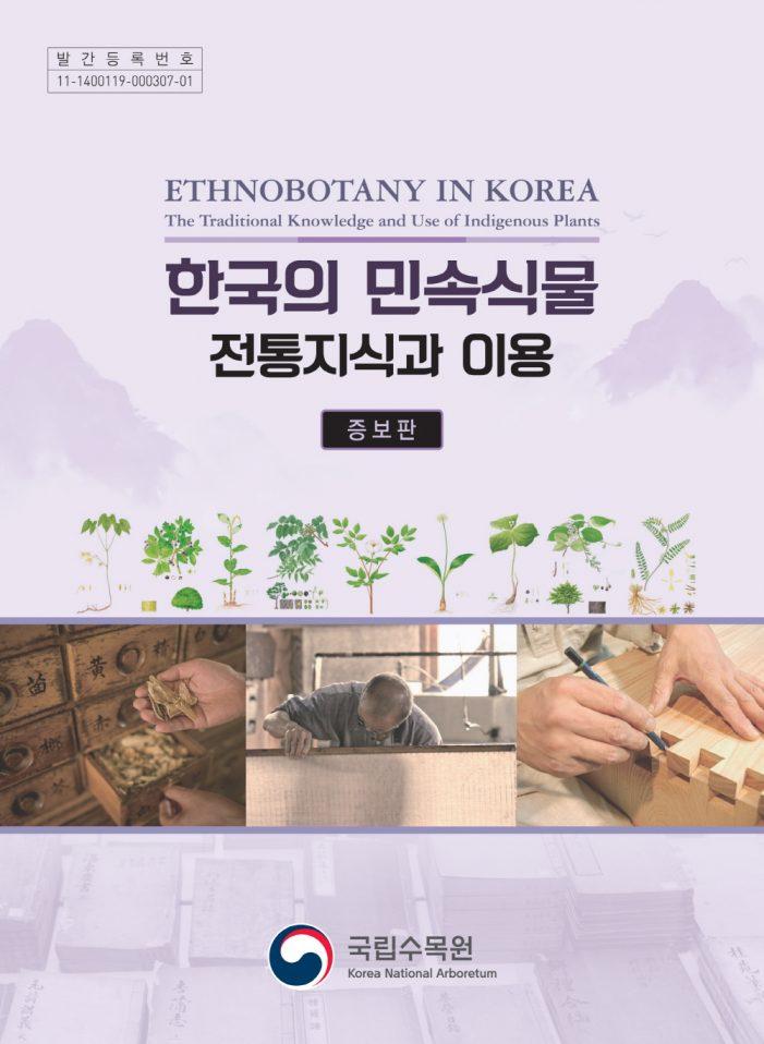 나고야의정서 이행 위한 한국 민속식물 전통지식 주권확보 기반구축