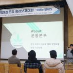 대마 합법 개정 운동 승리 보고 대회