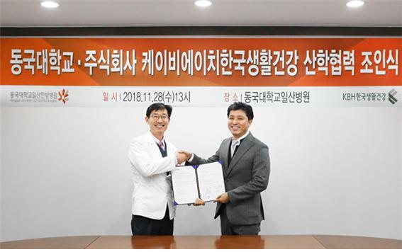 동국대일산한방병원-KBH 한국생활건강, 신소재 한방 원료 개발 위해 맞손