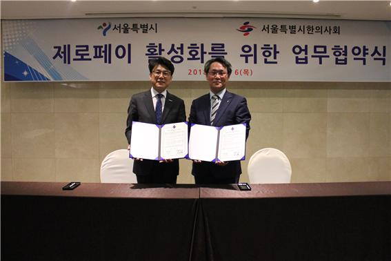 서울시-서울시한의사회, 제로페이 활성화 위한 업무협약