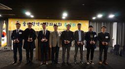 12.06 울산시한의사회 송년의 밤 개최