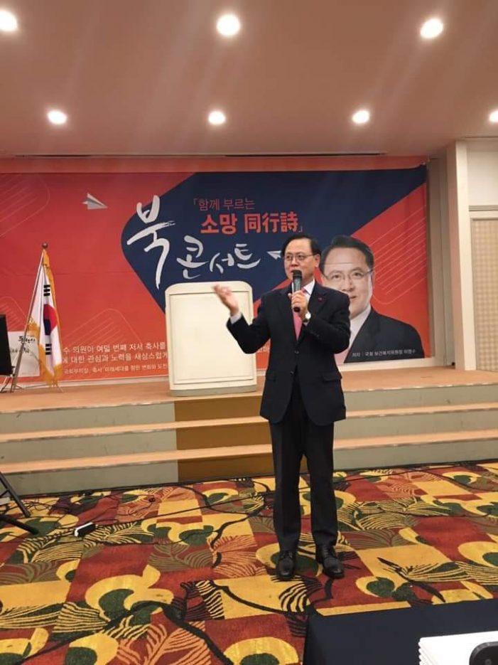 이명수 의원, '함께 부르는 소망 동행시' 북 콘서트 개최
