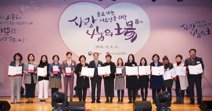 12. 4 보건복지부, 2018 독거노인 사랑 나눔의 장 행사