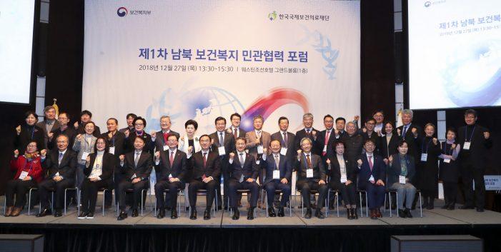 제 1차 남북 보건복지 민관협력 포럼