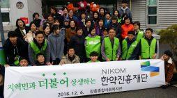 12.17 한약진흥재단 '사랑의 김장 나눔' 봉사활동